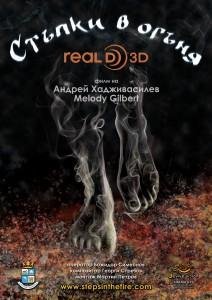 Стъпки в огъня 3D - постер