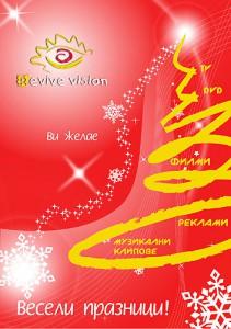 Коледна картичка Revive Vision